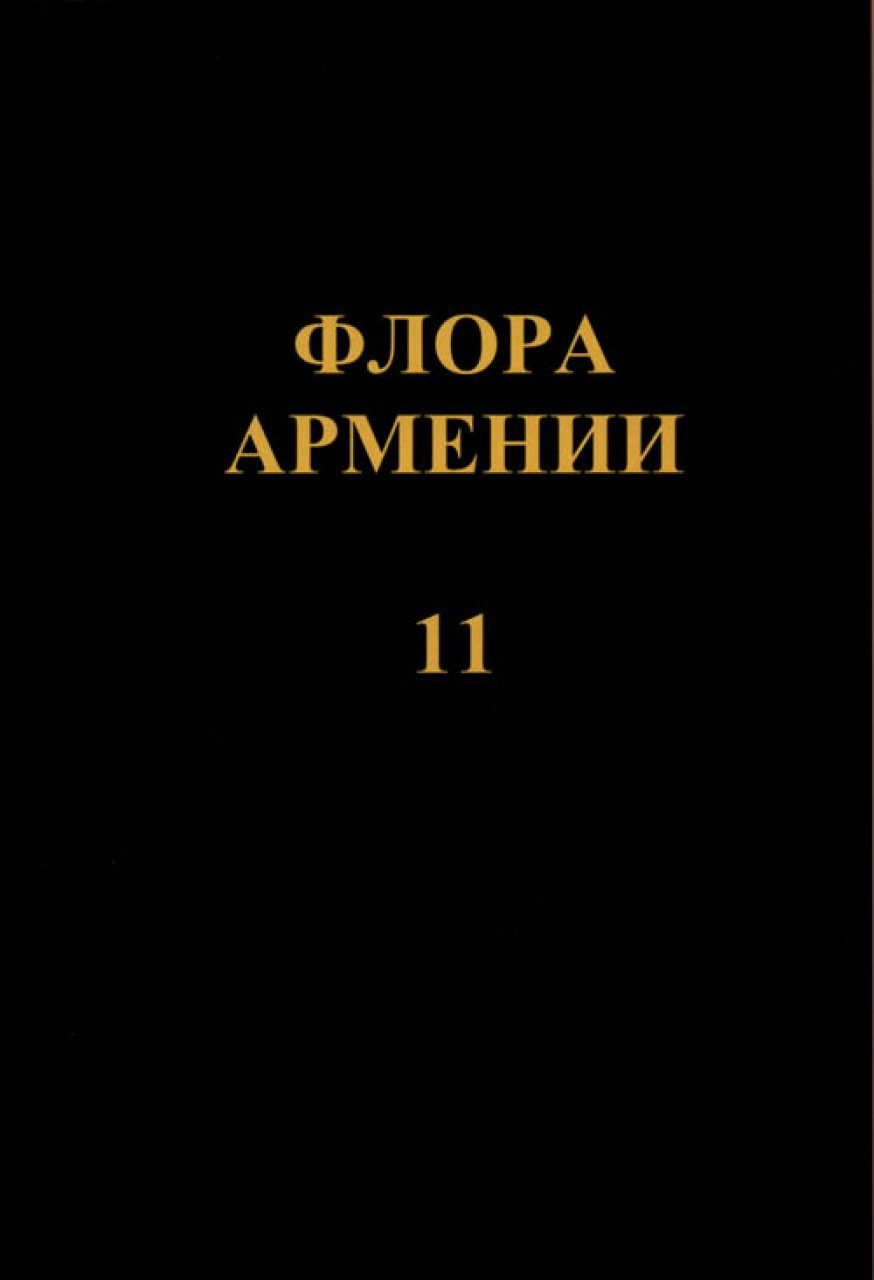 Flora Armenii, Volume 11: Poaceae [Russian]