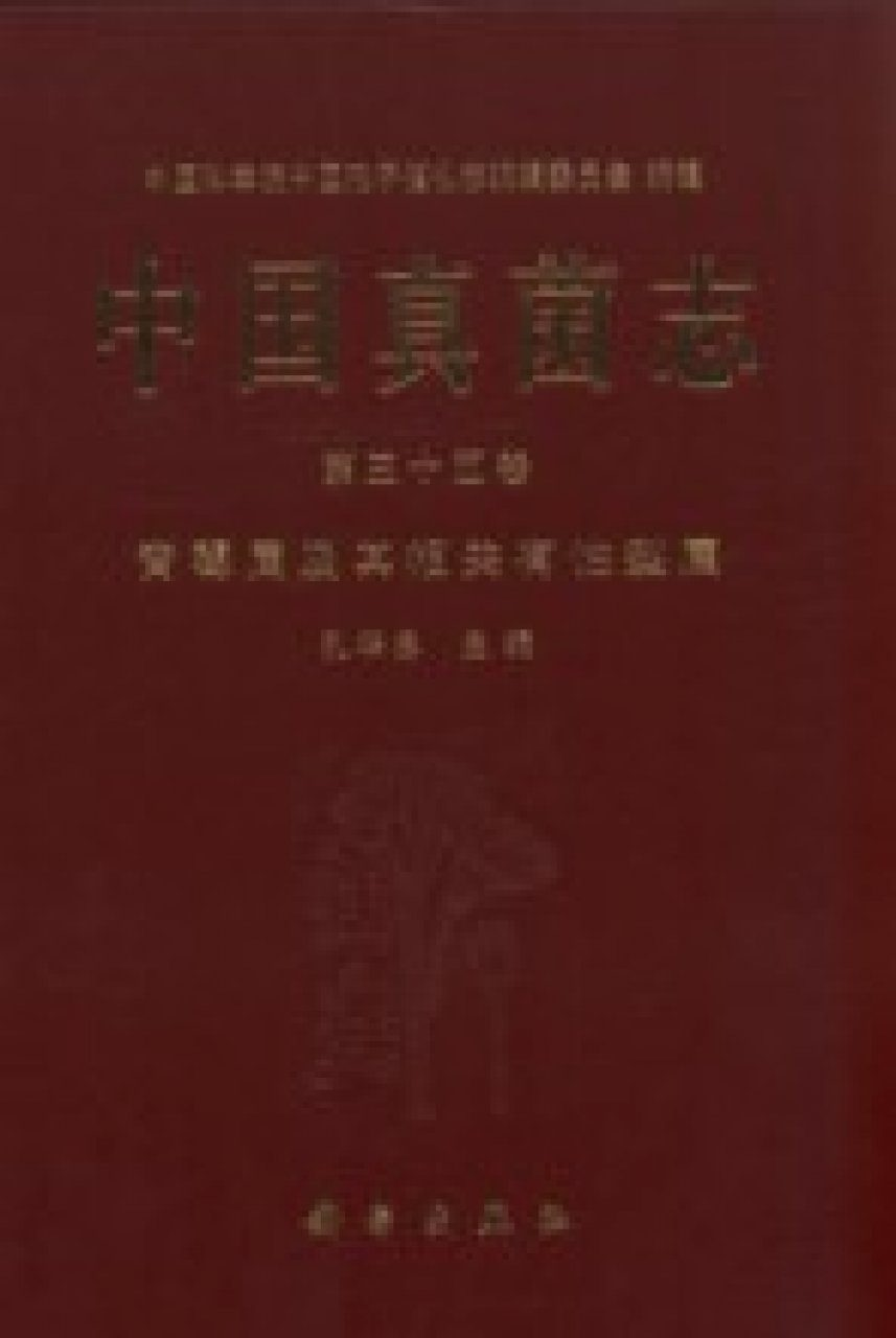 Flora Fungorum Sinicorum, Volume 35 [Chinese]