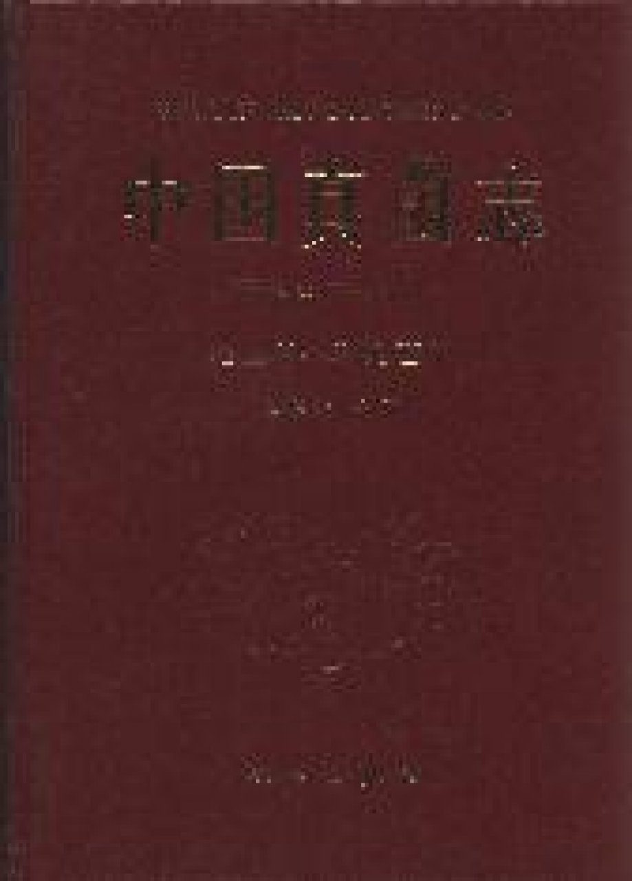 Flora Fungorum Sinicorum, Volume 36 [Chinese]
