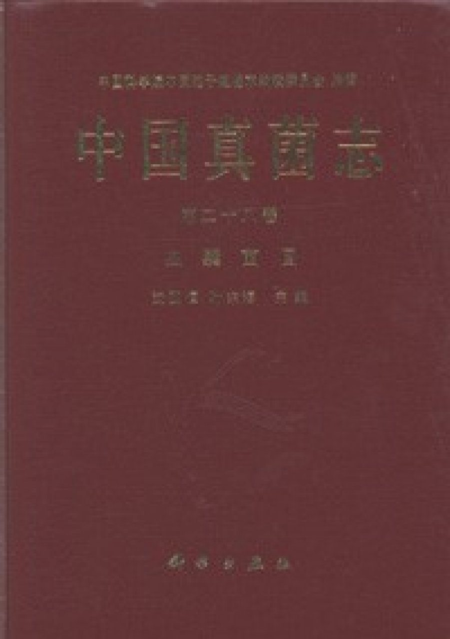 Flora Fungorum Sinicorum, Volume 28 [Chinese]