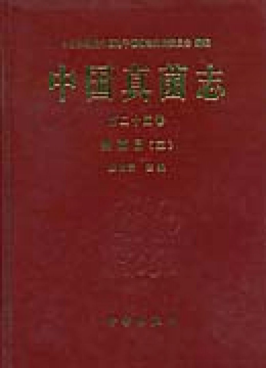 Flora Fungorum Sinicorum, Volume 25 [Chinese]