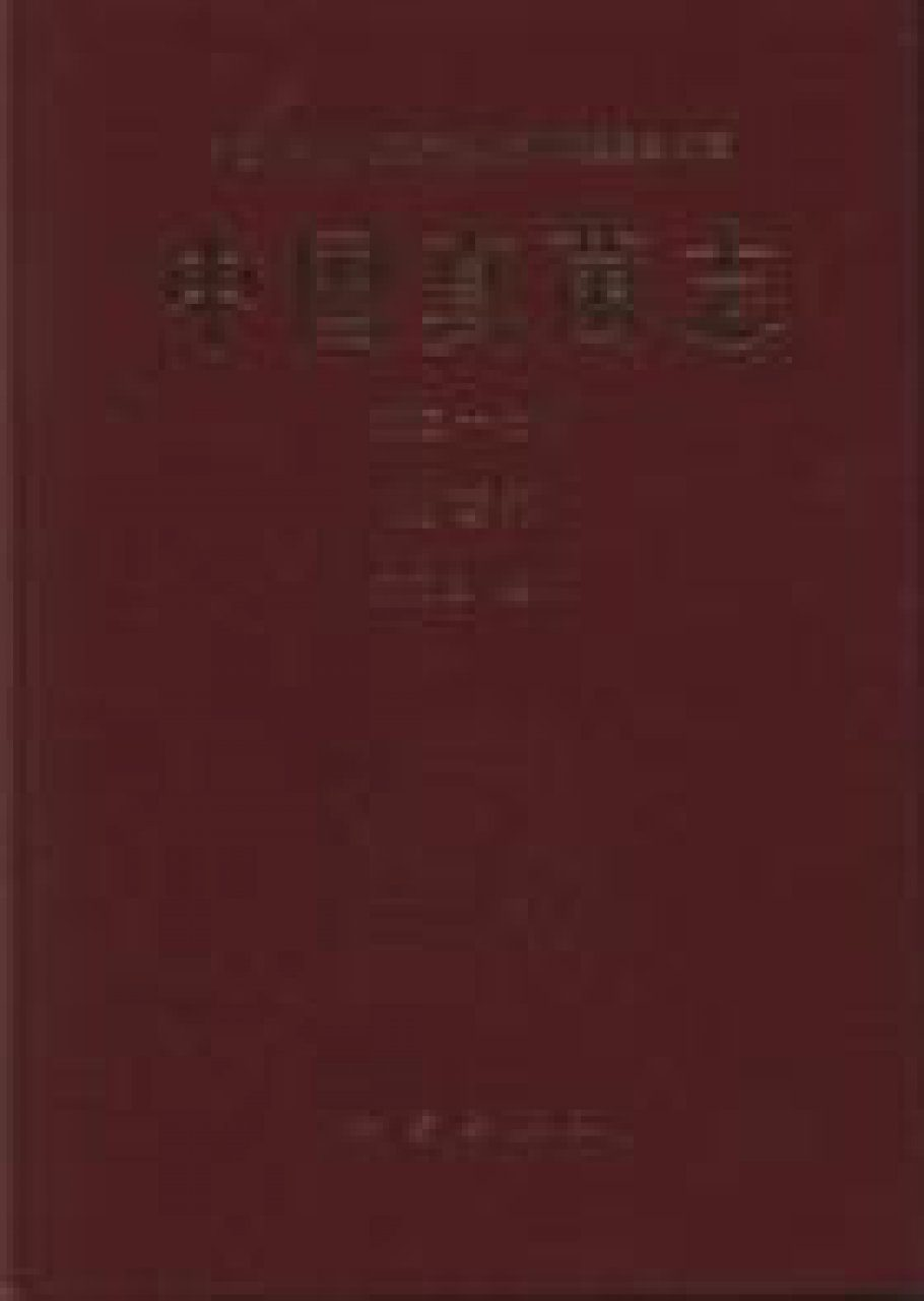 Flora Fungorum Sinicorum, Volume 27 [Chinese]