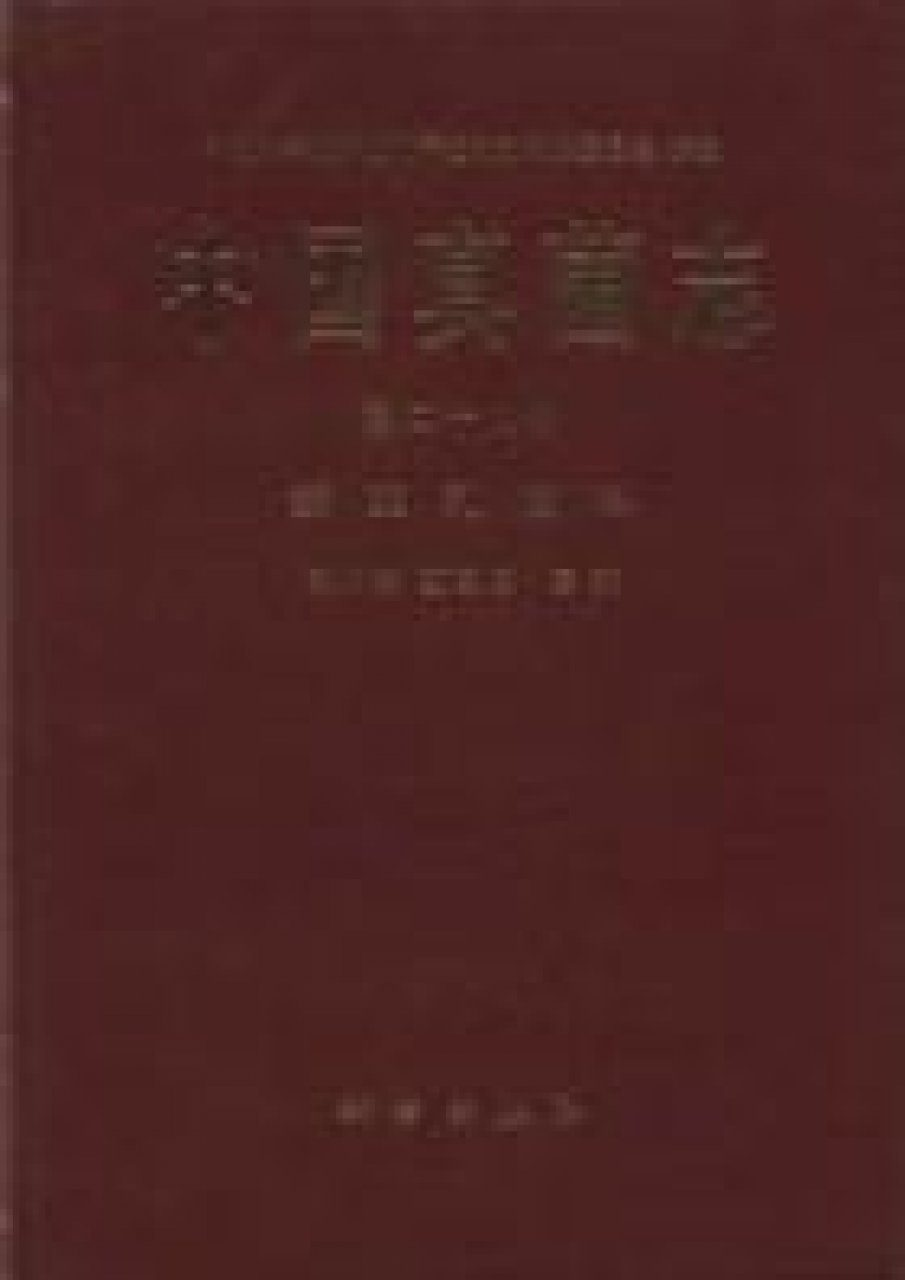 Flora Fungorum Sinicorum, Volume 29 [Chinese]
