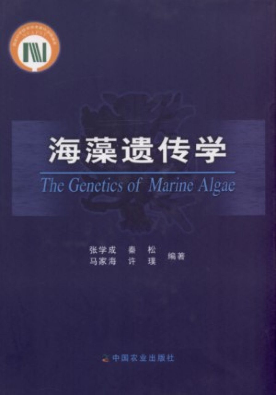 The Genetics of Marine Algae [Chinese]