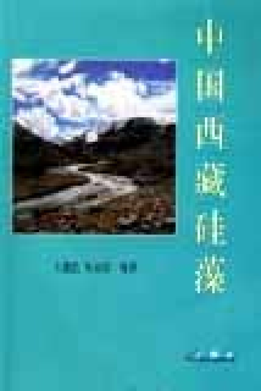 Bacillariophyta of the Xizang Plateau [Chinese]