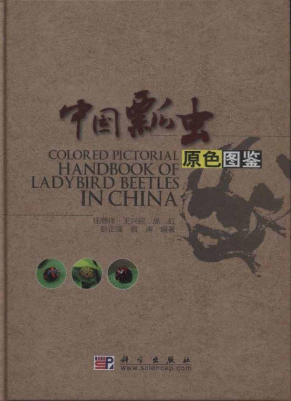 Colored Pictorial Handbook of Ladybird Beetles in China [Chinese]