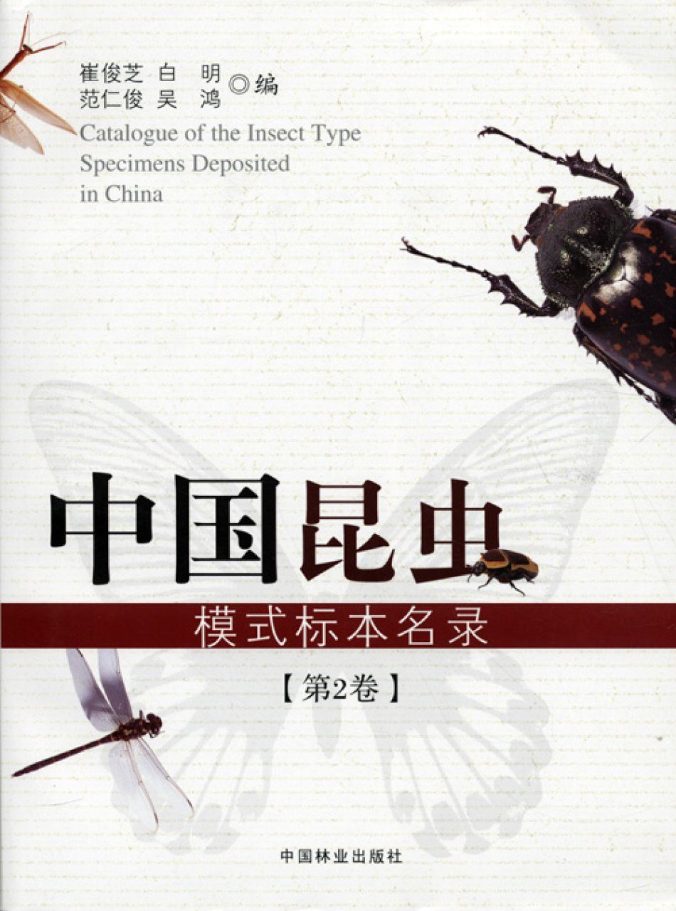 Catalogue of the Insect Type Specimens Deposited in China, Volume 2 [Chinese]