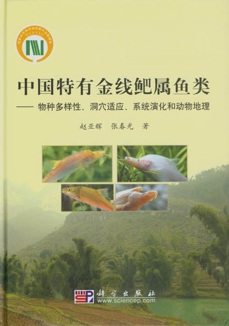 Endemic Fishes of Sinocyclocheilus (Cypriniformes: Cyprinidae) in China [Chinese]