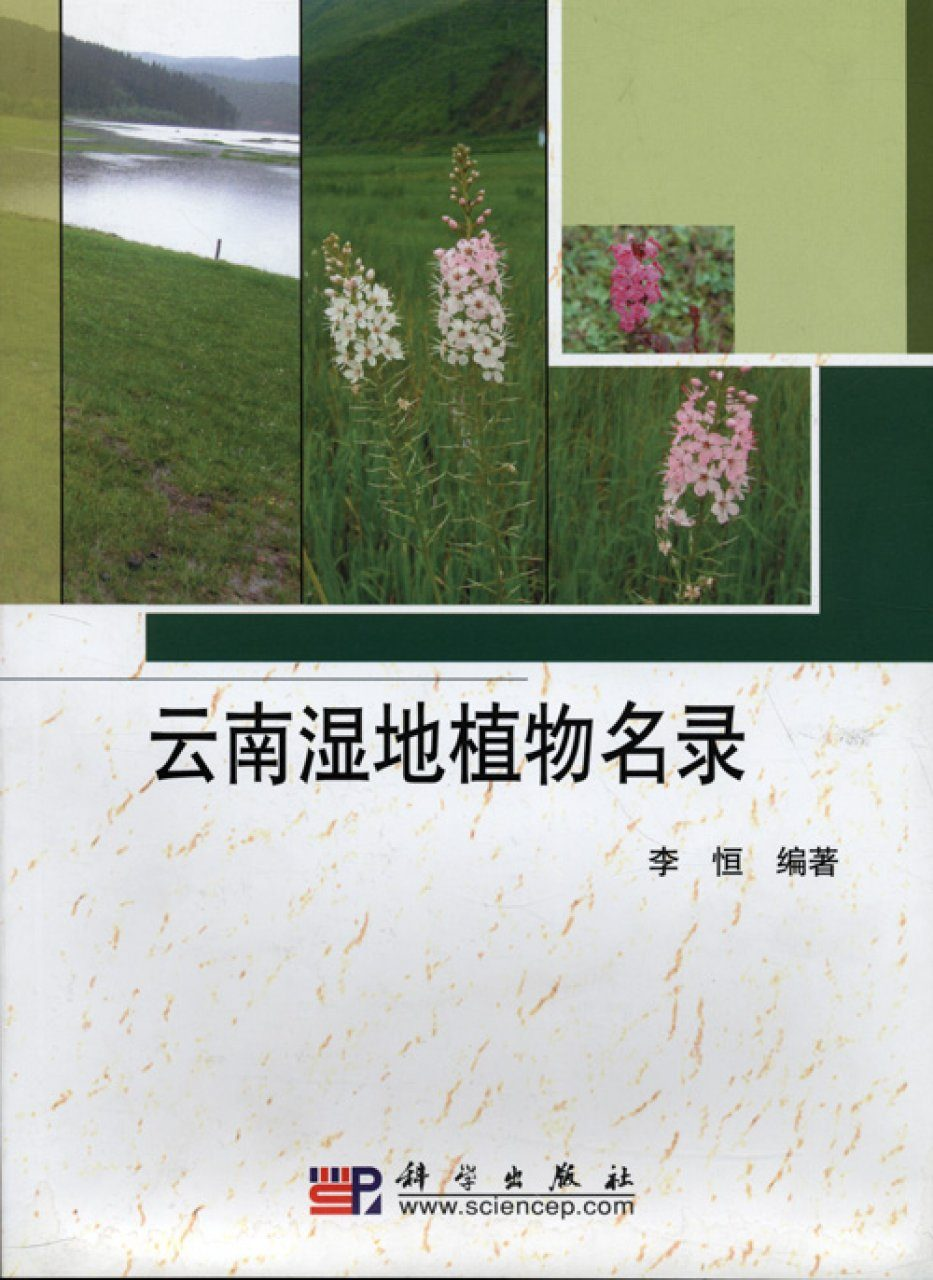 The Check List of Wetland Plants in Yunnan [Chinese]
