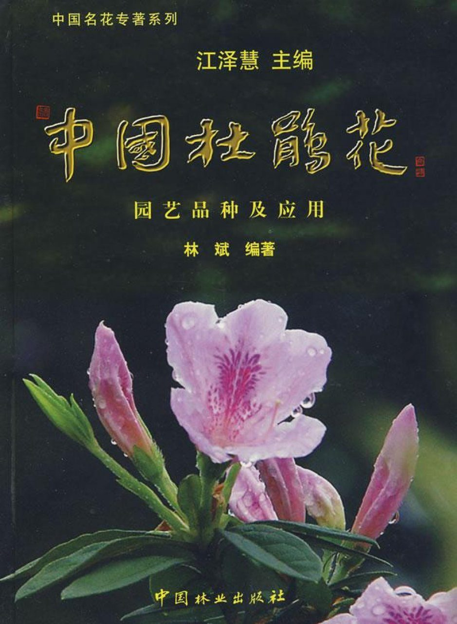 Rhododendron of China - Garden-variety and Application [Chinese]