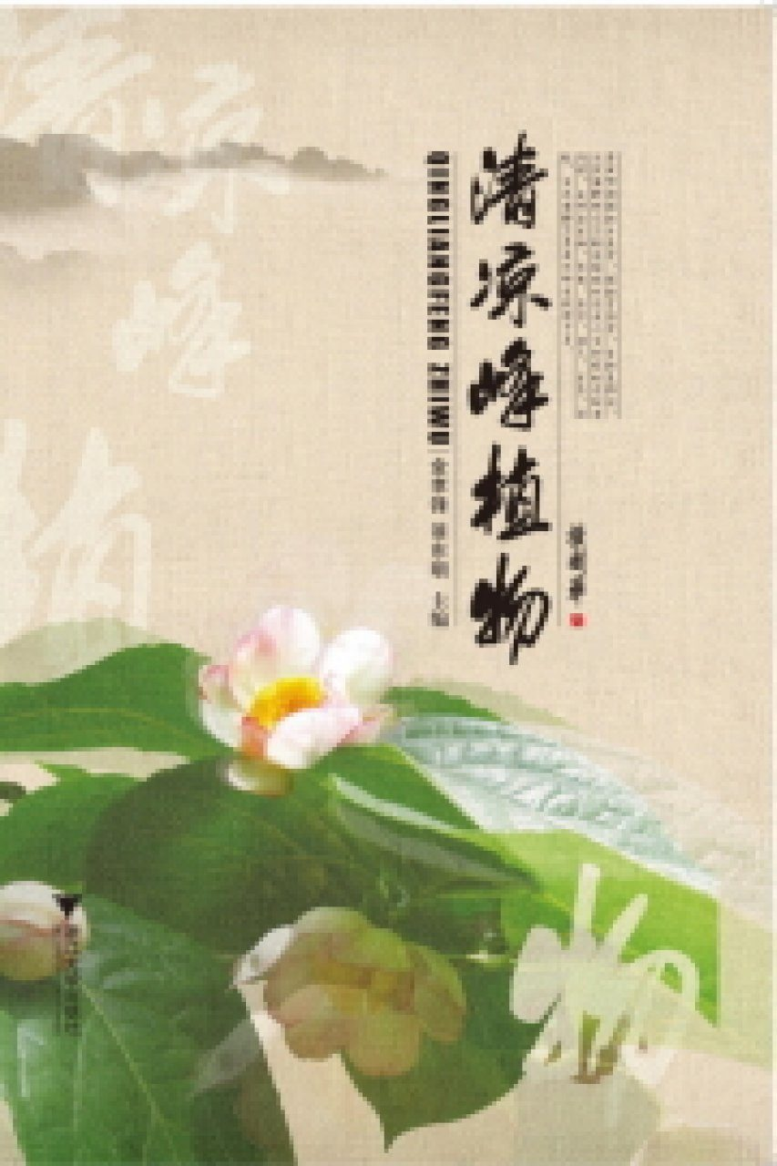 The Plants in Qingliangfeng Natural Reserve [Chinese]