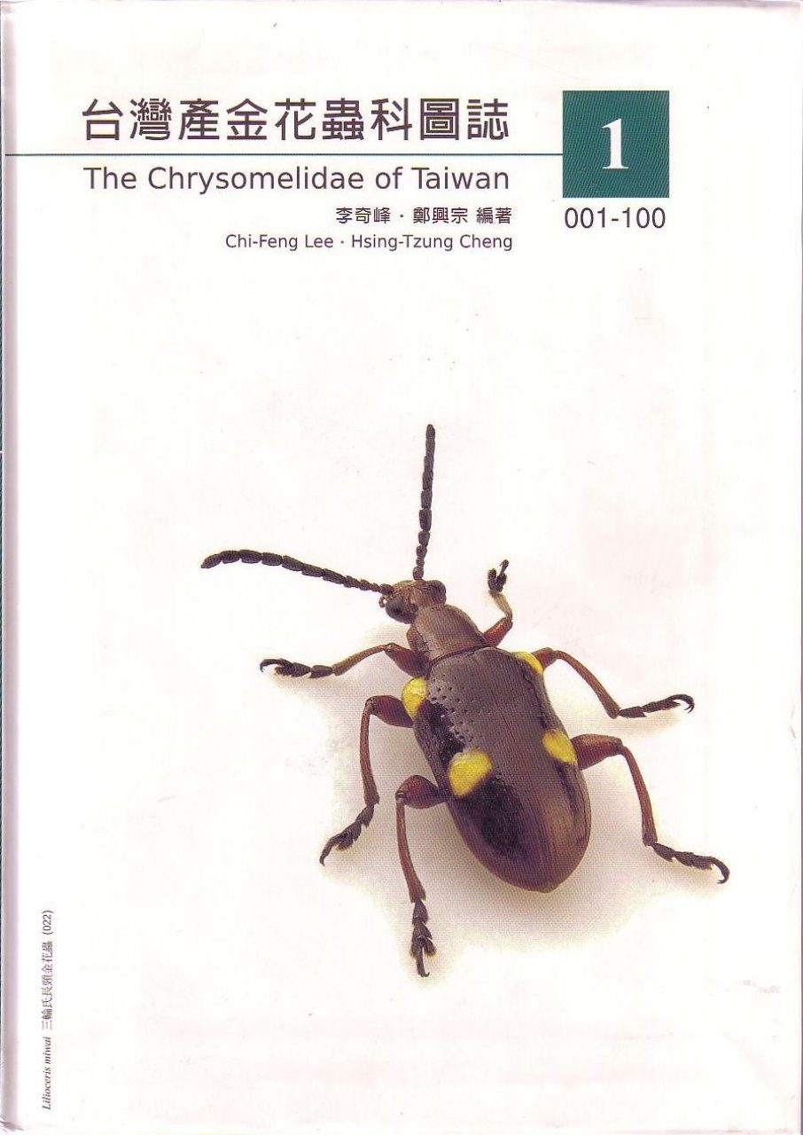 The Chrysomelidae of Taiwan, Volume 1 [Chinese]