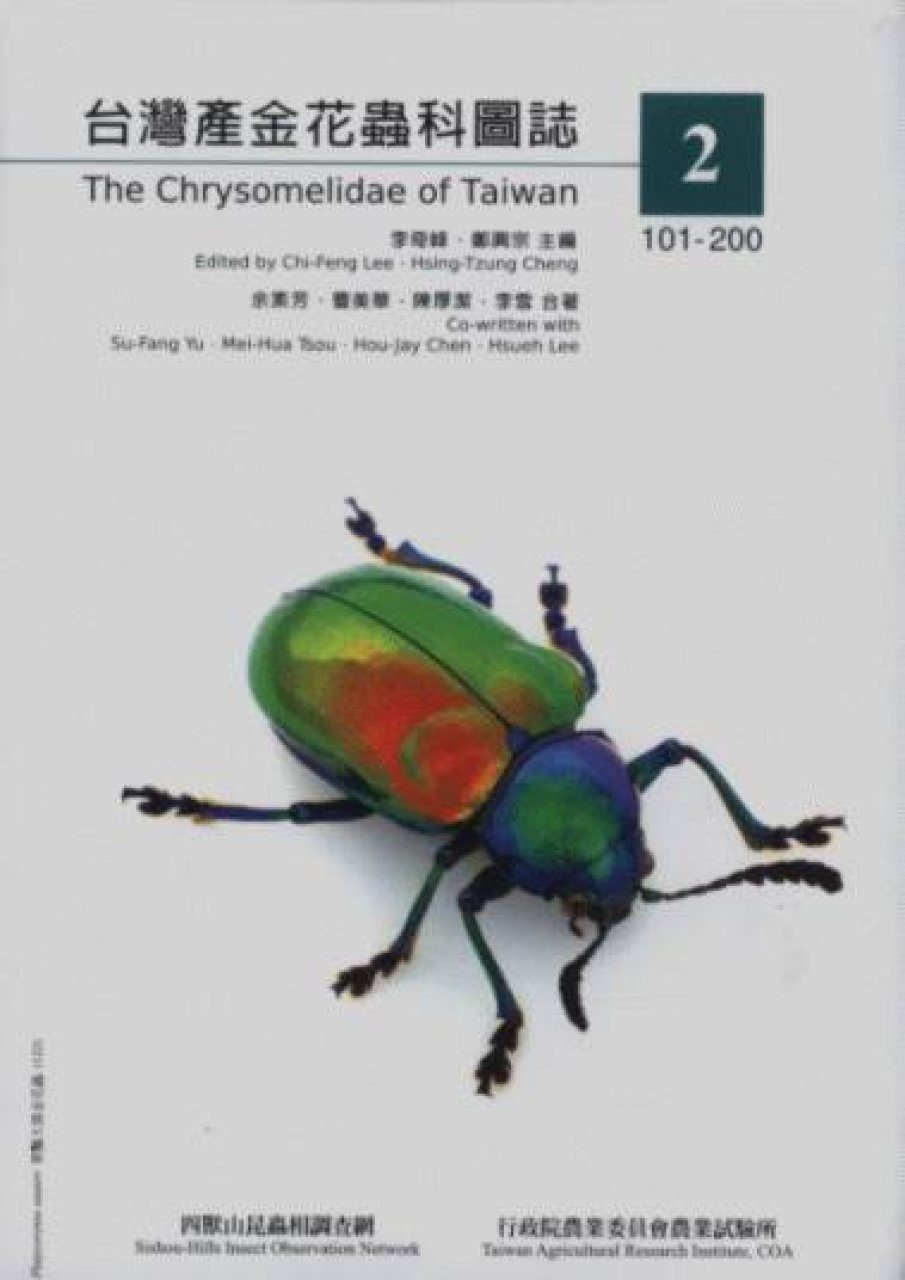 The Chrysomelidae of Taiwan, Volume 2 [Chinese]
