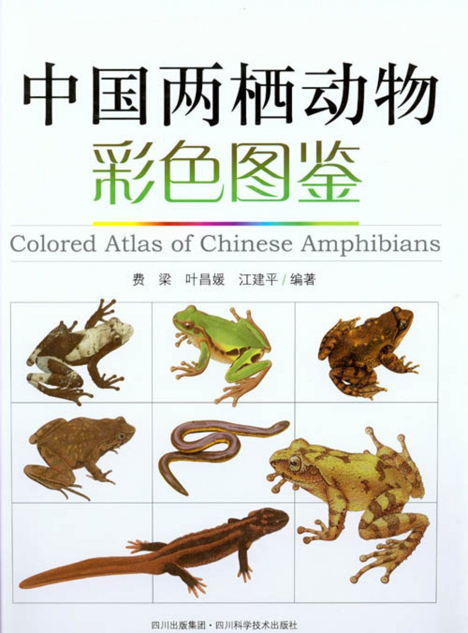 Colored Atlas of Chinese Amphibians [Chinese]