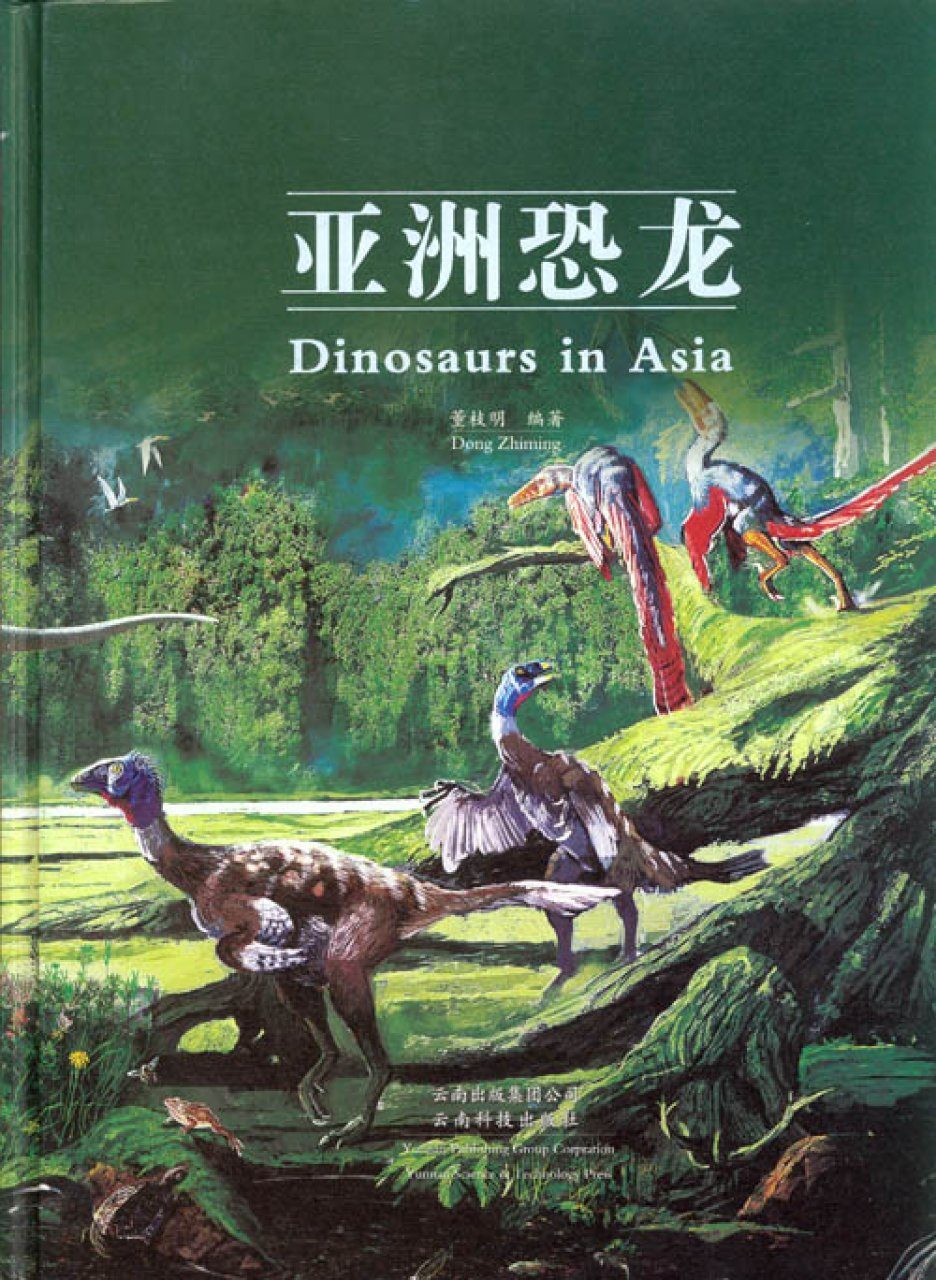 Dinosaurs in Asia [English / Chinese]