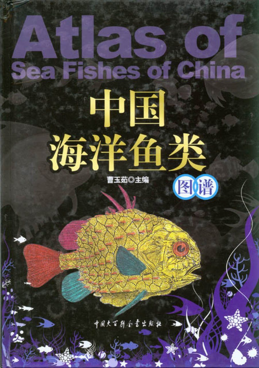 Atlas of Sea Fishes of China [Chinese]