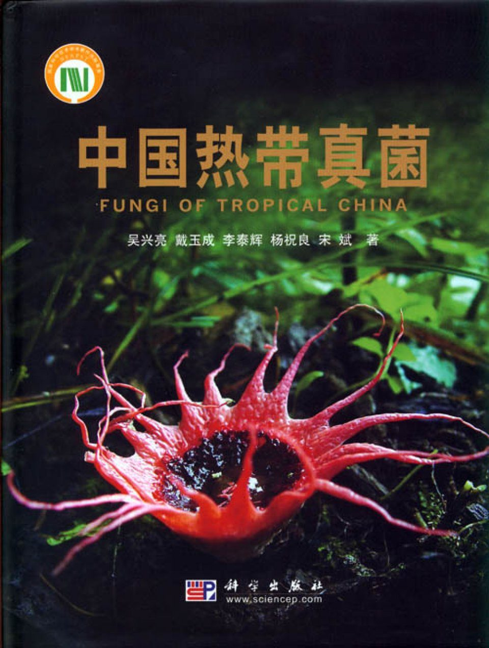 Fungi of Tropical China [Chinese]
