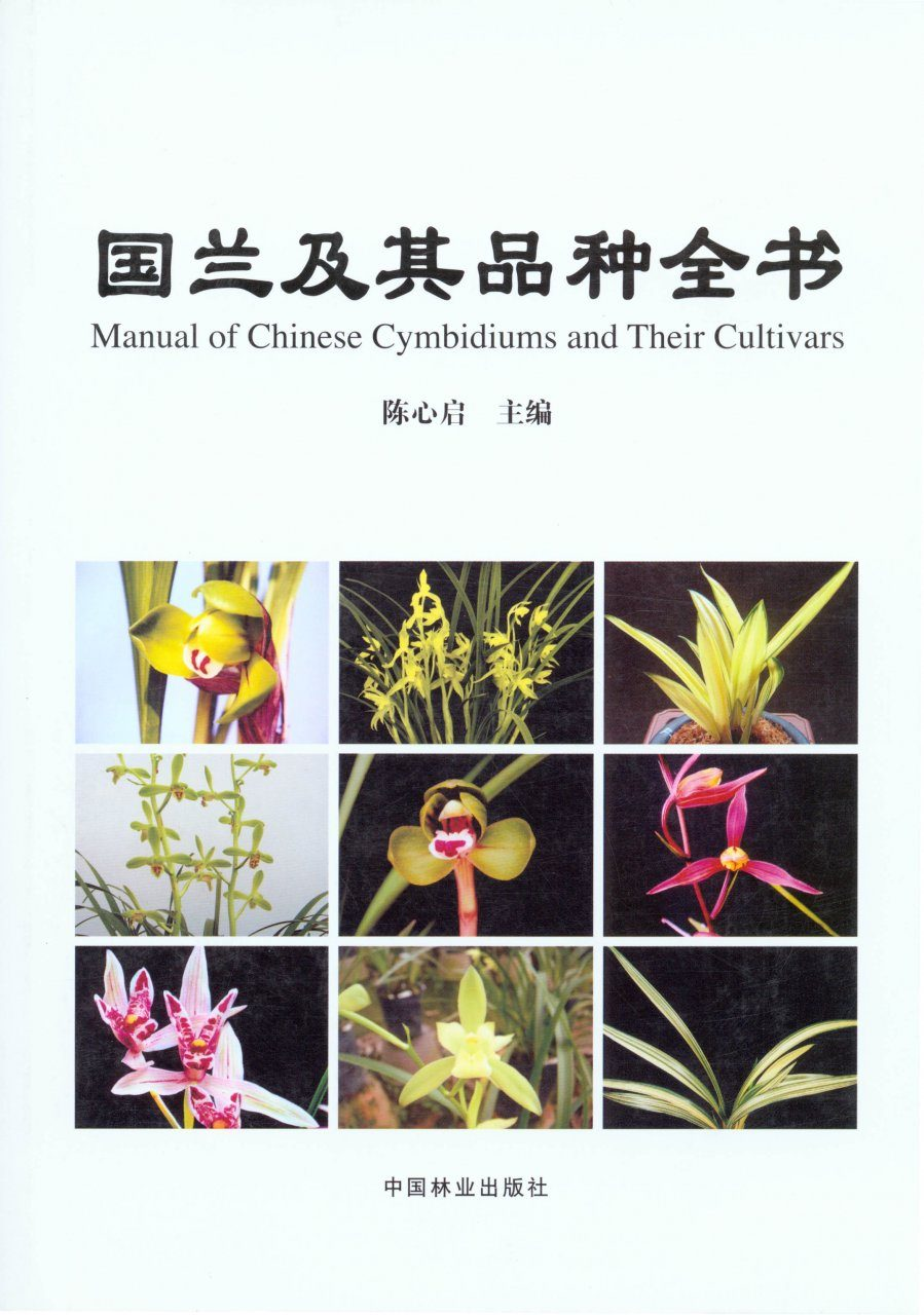 Manual of Chinese Cymbidiums and their Cultivars [Chinese]