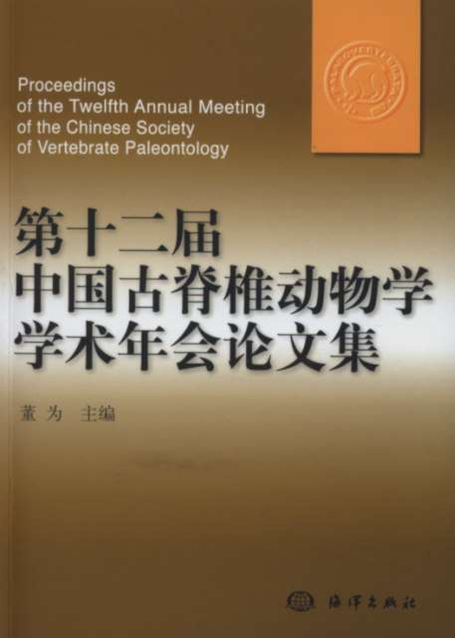 Proceedings of the Twelth Annual Meeting of the Chinese Society of Vertebrate Paleontology