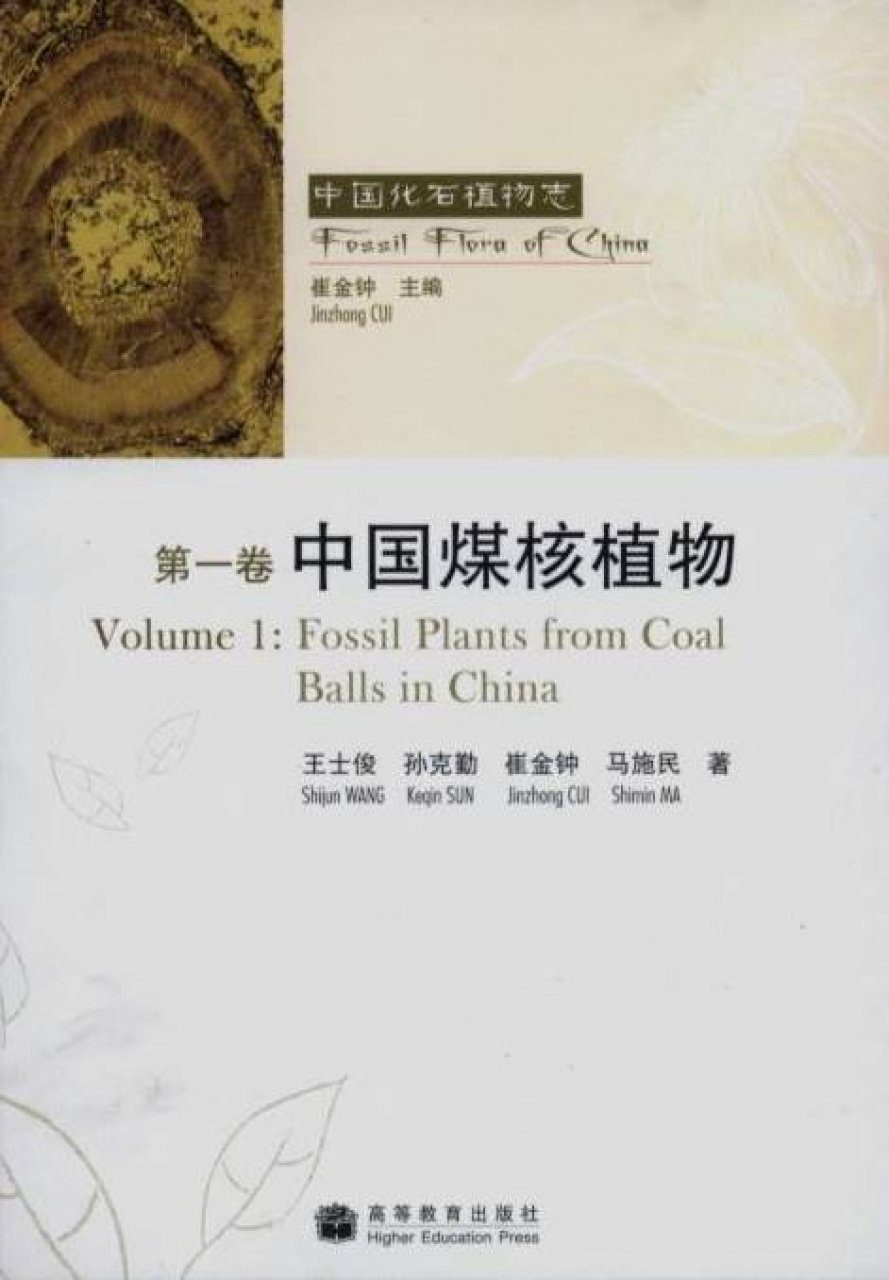 Fossil Flora of China, Volume 1 [Chinese]