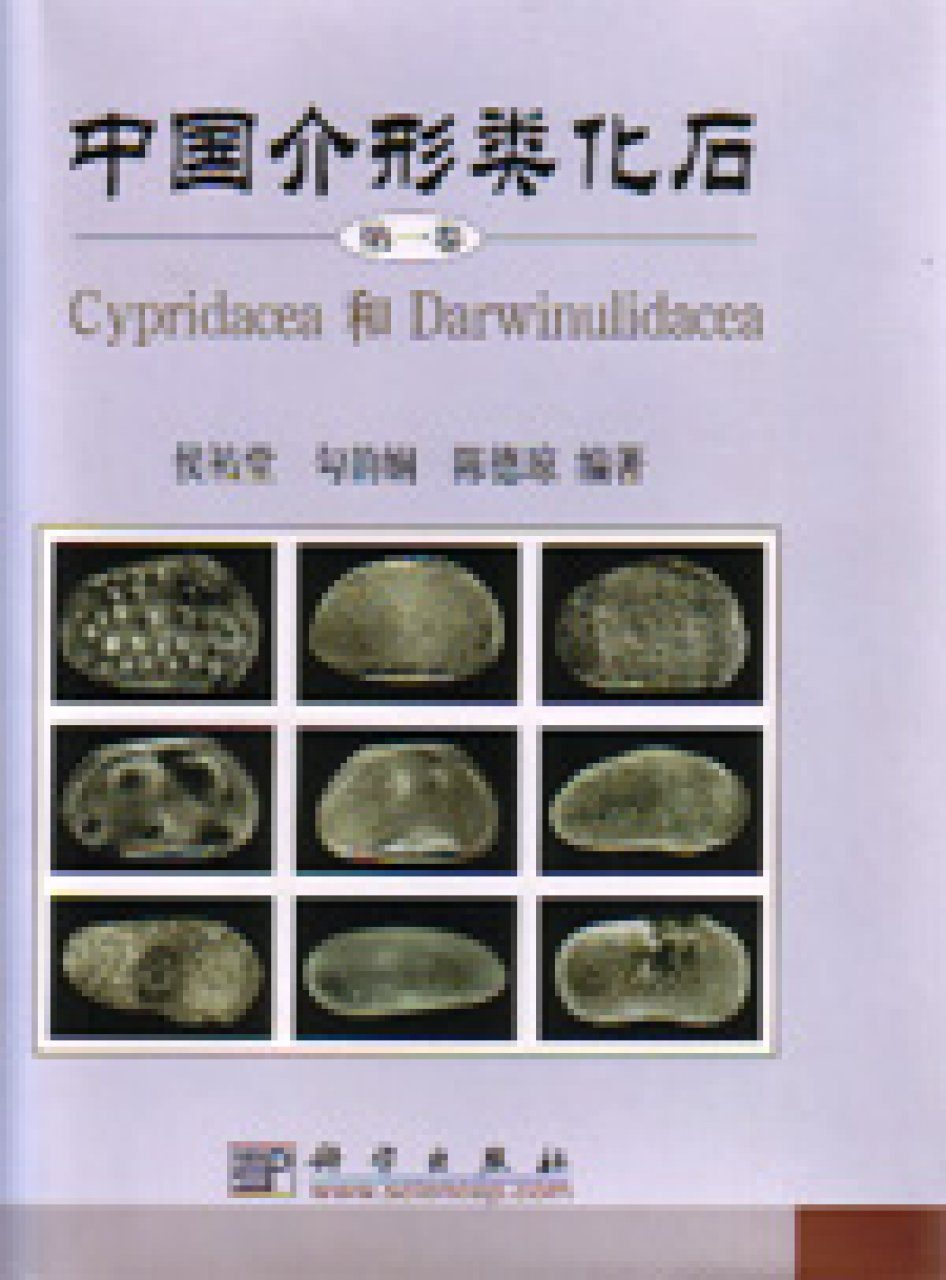 Fossil Ostracoda of China, Volume 1 [Chinese]