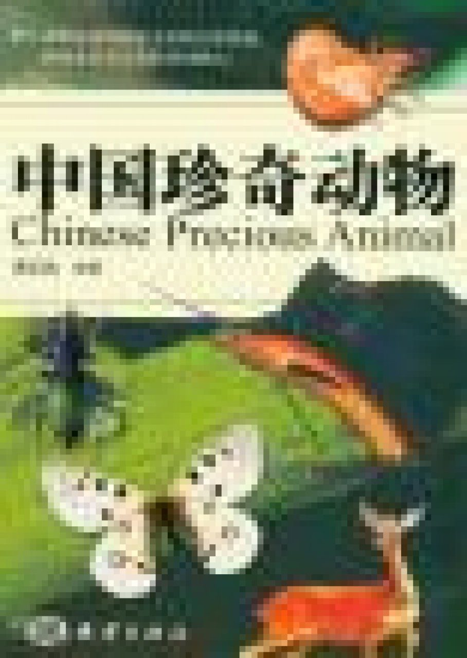 Chinese Precious Animals [Chinese]