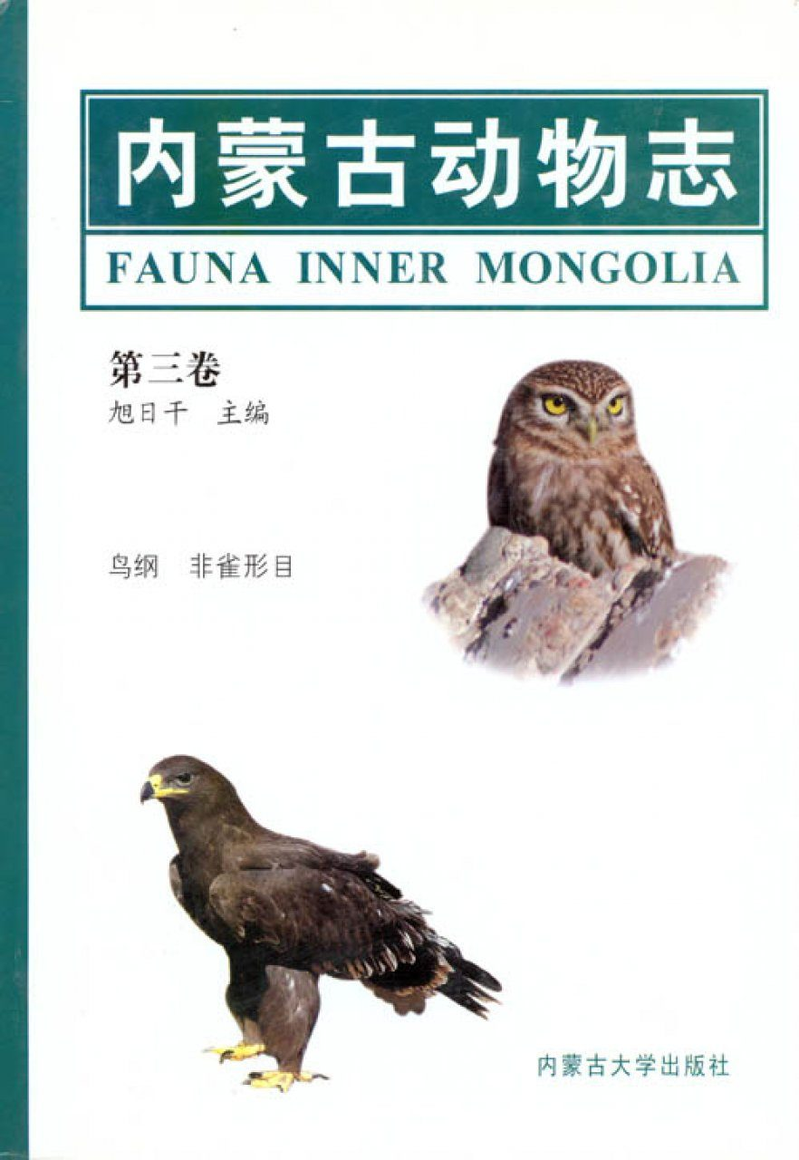 Fauna of Inner Mongolia, Volume 3 [Chinese]