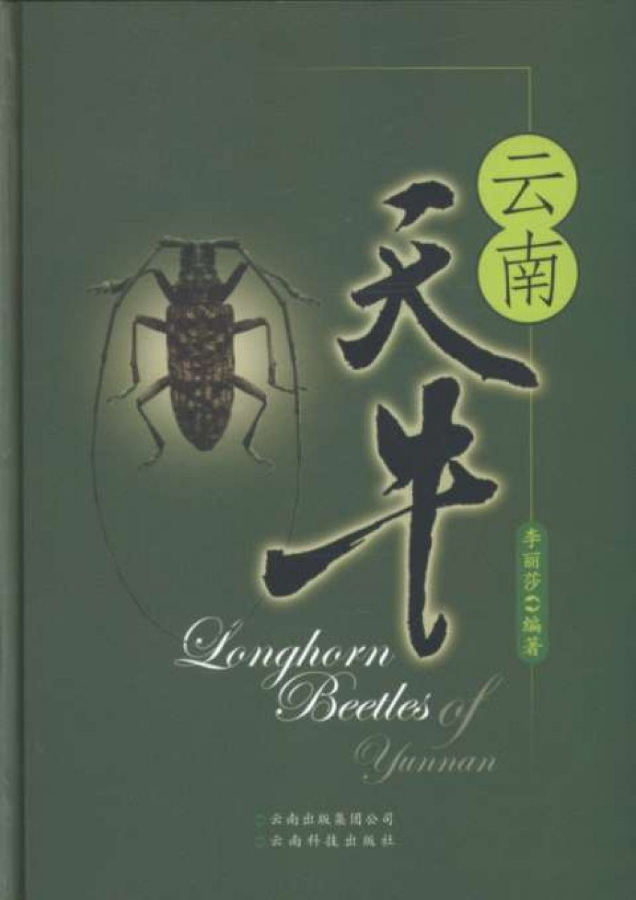 Longhorn Beetles of Yunan [Chinese]