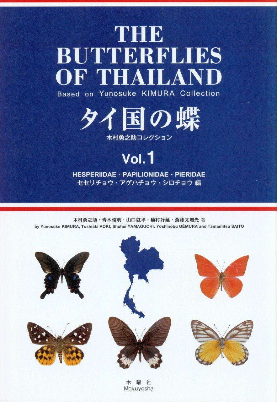 The Butterflies of Thailand, Volume 1: Hesperiidae, Papilionidae, Pieridae [English / Japanese]