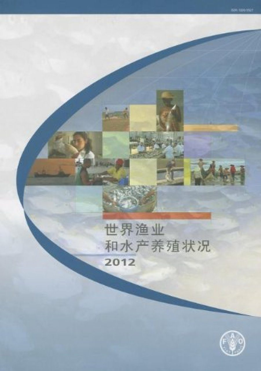 The State of World Fisheries and Aquaculture 2012 [Chinese]