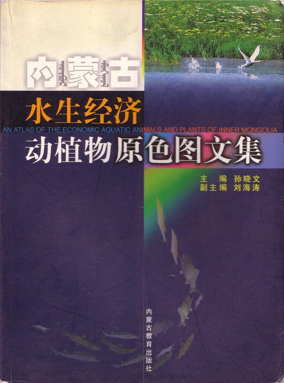 An Atlas of the Economic Aquatic Plants and Animals of Inner Mongolia