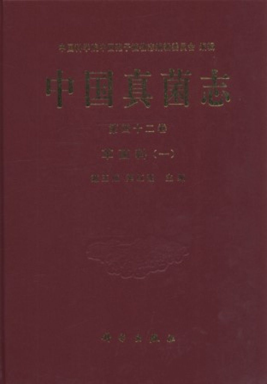Flora Fungorum Sinicorum, Volume 42 [Chinese]