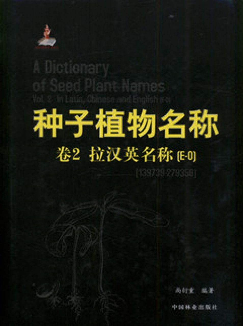 A Dictionary of Seed Plant Names (5-Volume Set)