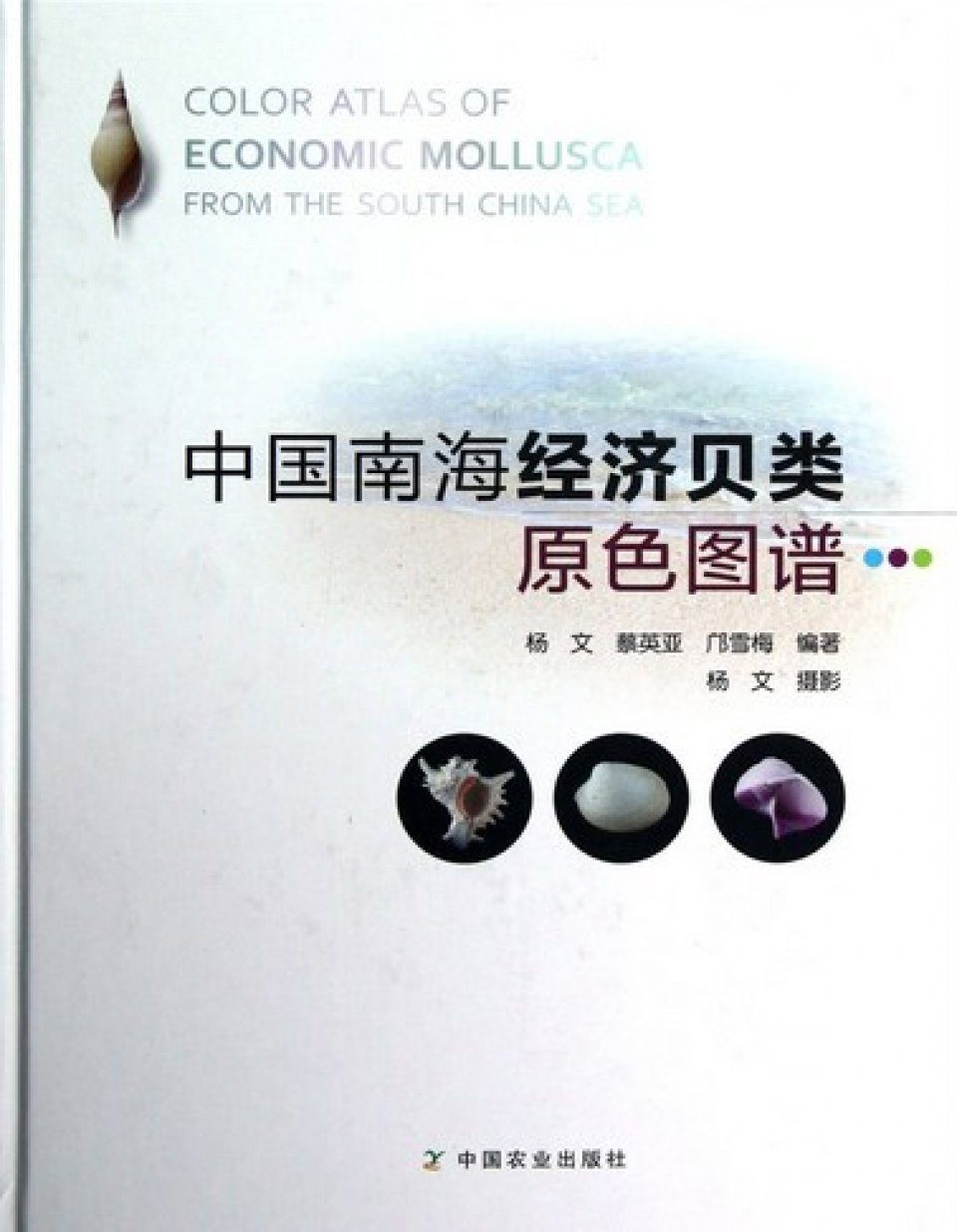Color Atlas of Economic Molluscs from the South China Sea [Chinese]