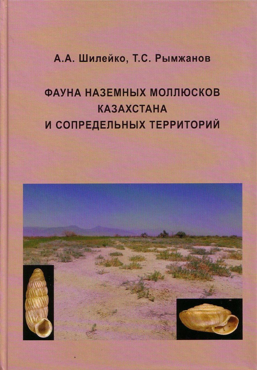 Fauna of Land Mollusks (Gastropoda, Pulmonata Terrestria) of Kazakhstan and adjacent Territories [Russian]