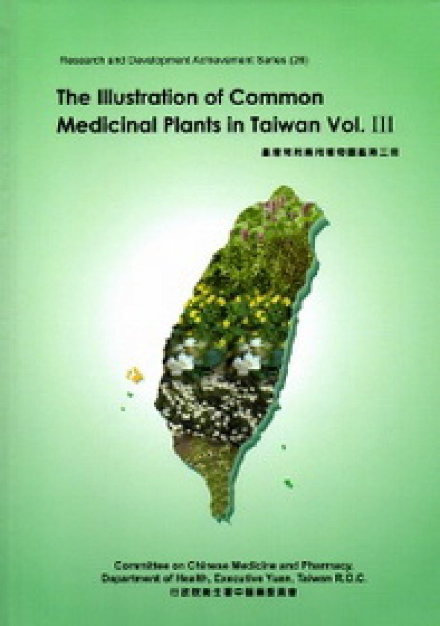 The Illustration of Common Medicinal Plants in Taiwan, Volume 3