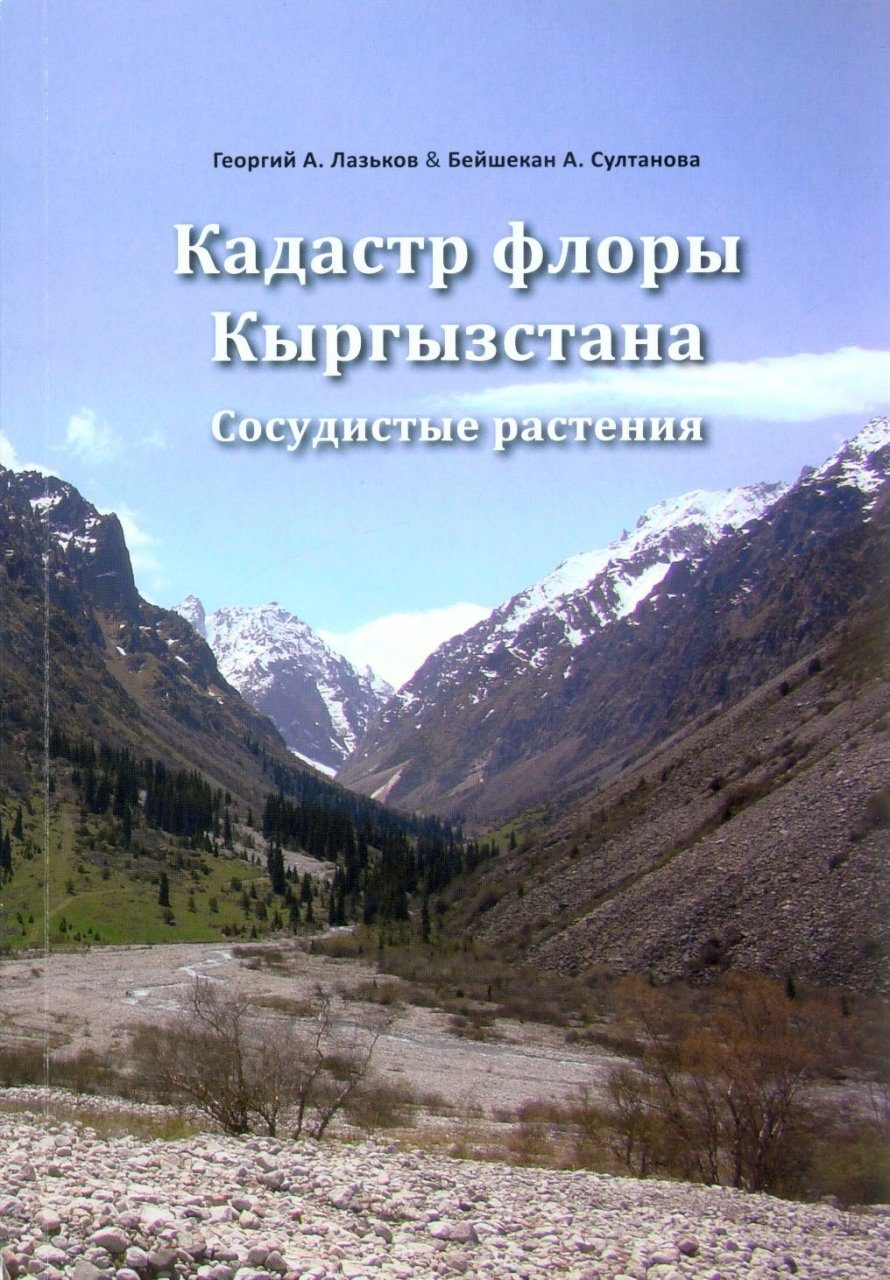 Checklist of Vascular Plants of Kyrgyzstan [Russian]