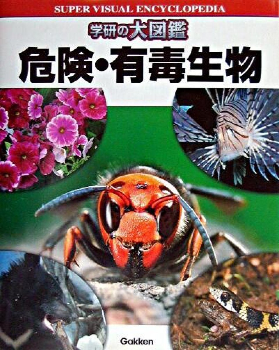 Kiken Yūdoku Seibutsu [Dangerous and Venomous Animals]