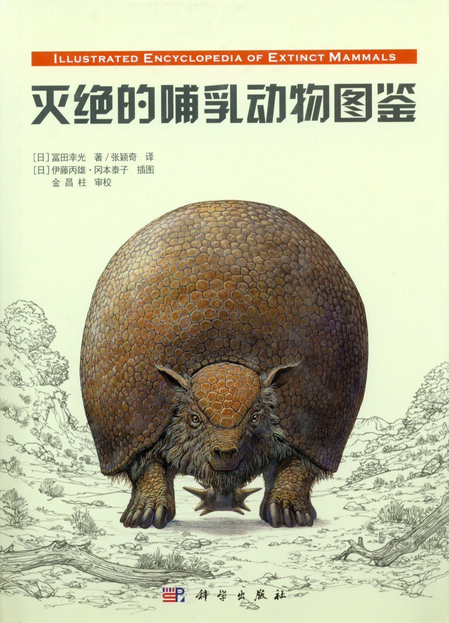 Illustrated Encyclopedia of Extinct Manmmals [Chinese]