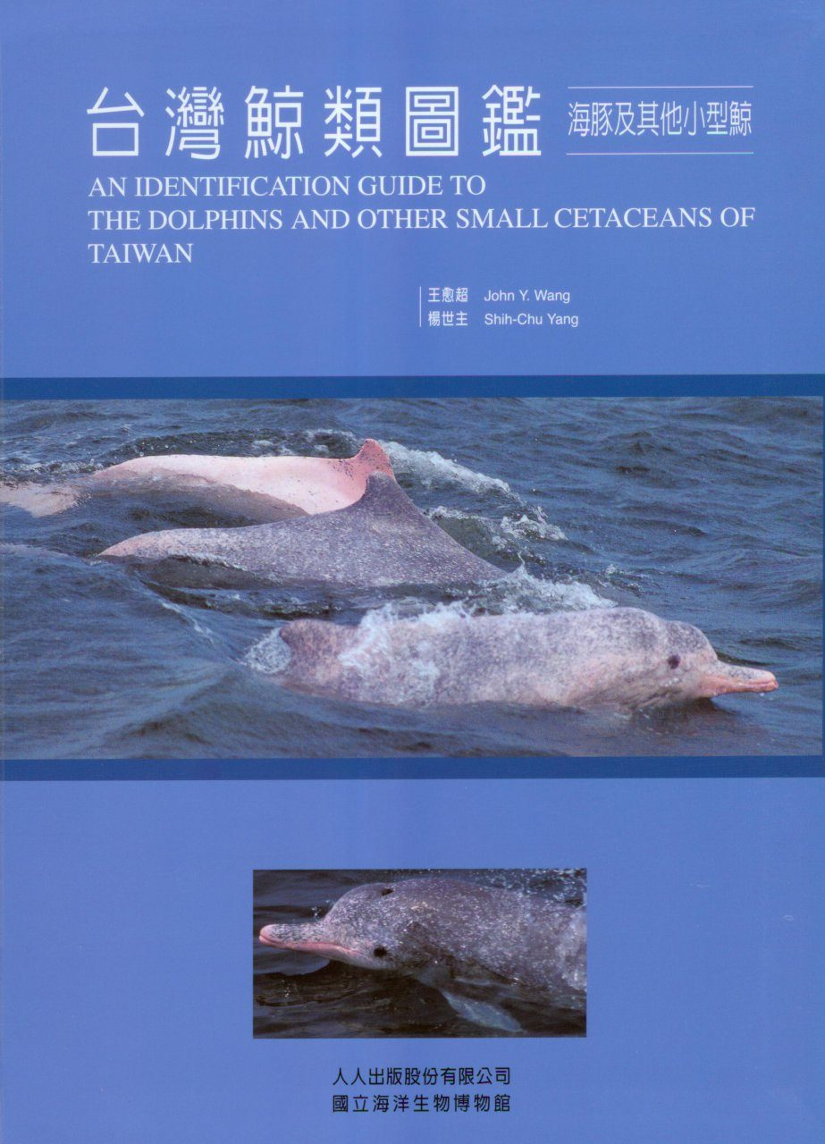 An Identification Guide to the Dolphins and Other Small Cetaceans of Taiwan