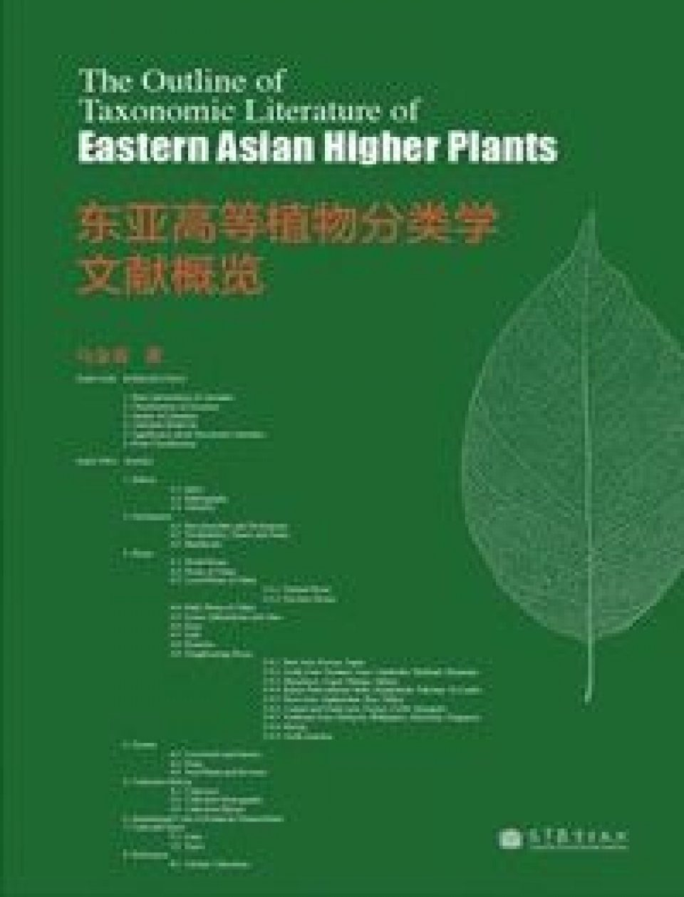 The Outline of Taxonomic Literature of Eastern Asian Higher Plants [Chinese]