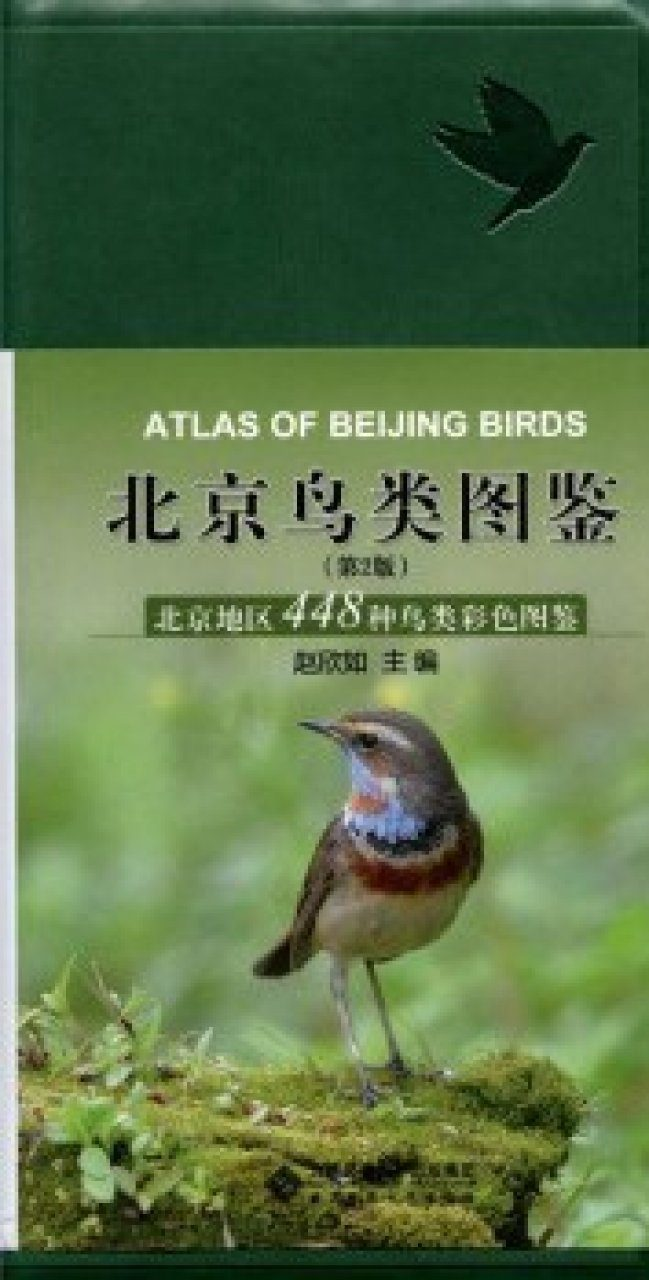 Atlas of Beijing Birds [Chinese]