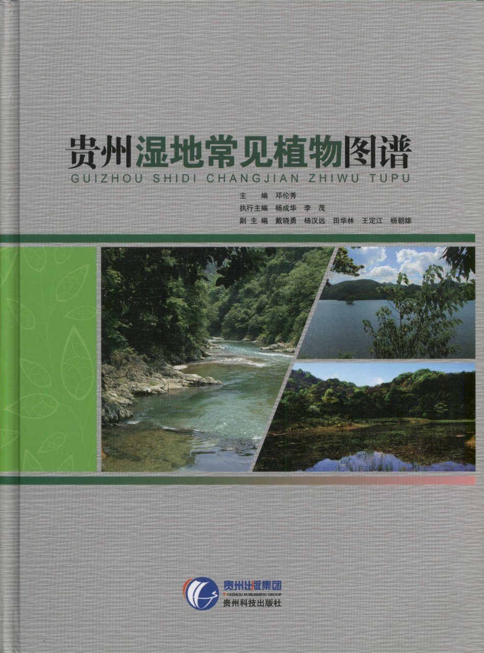 Atlas of Wetland Common Plants in Guizhou Province [Chinese]