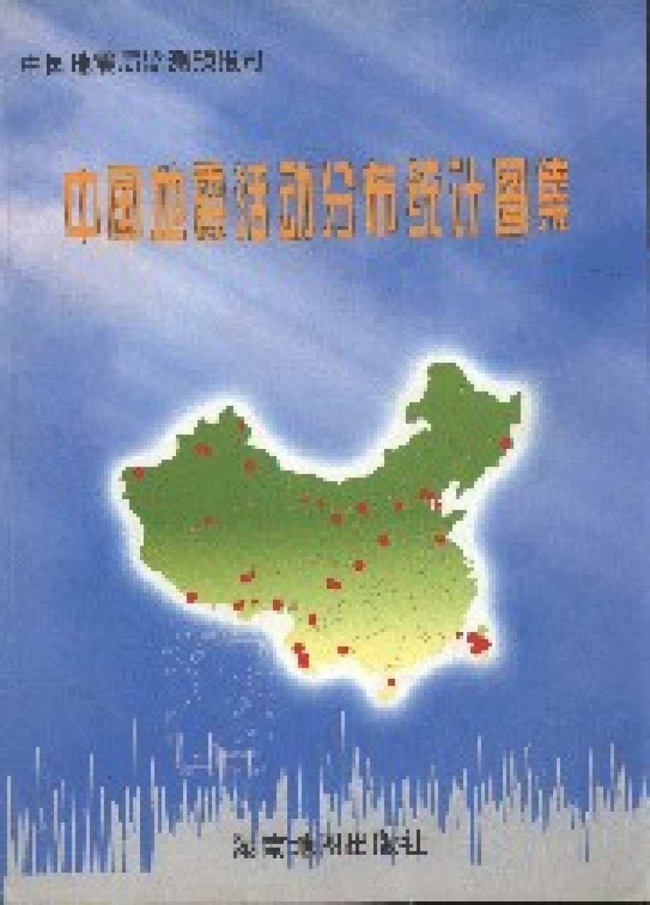 Statistical Atlas of Seismic Activity Distribution in China [Chinese]