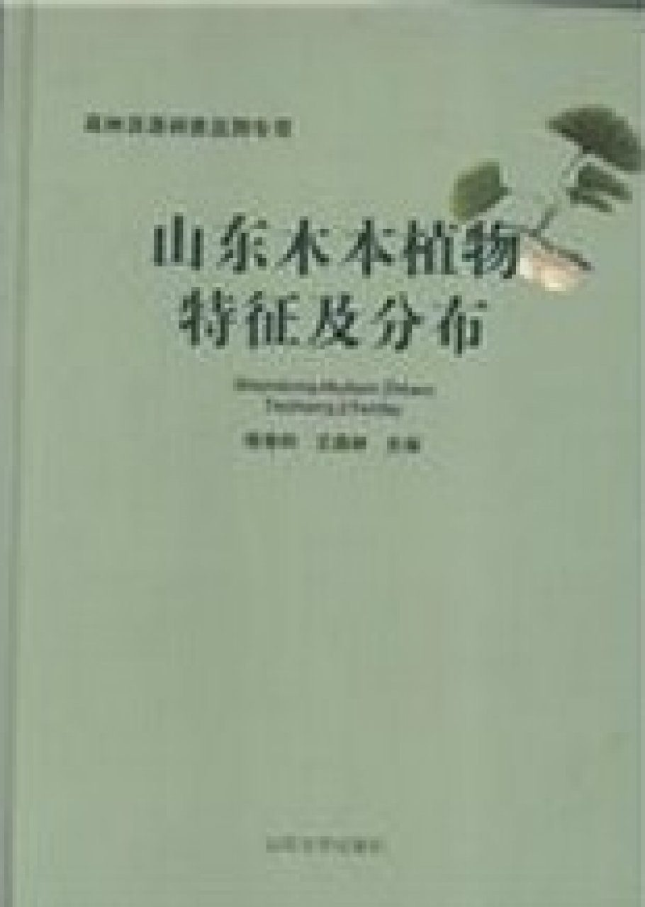Characteristics and Distribution of Woody Plants in Shandong [Chinese]