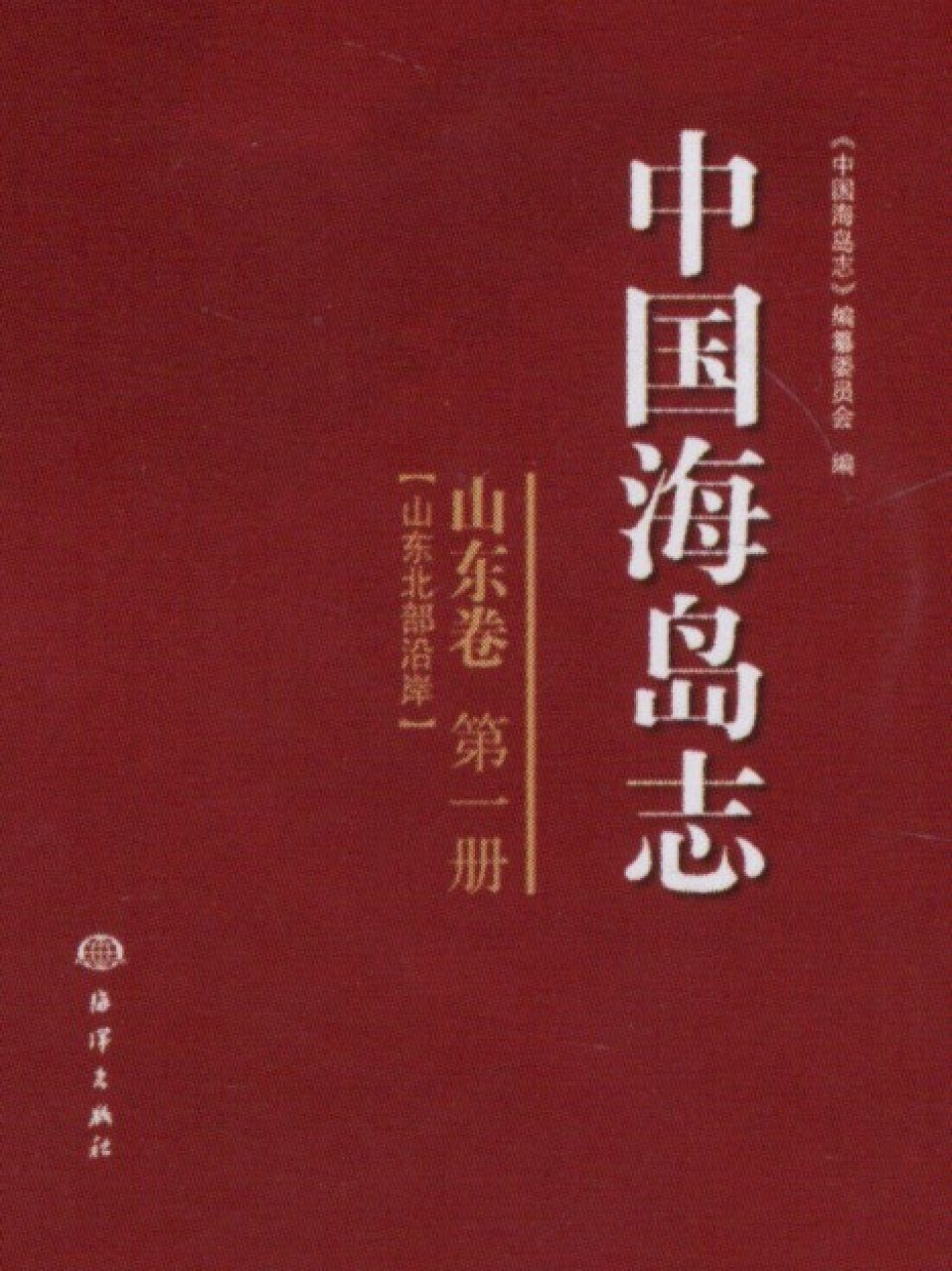 Islands of China, Shandong Volume [Chinese]
