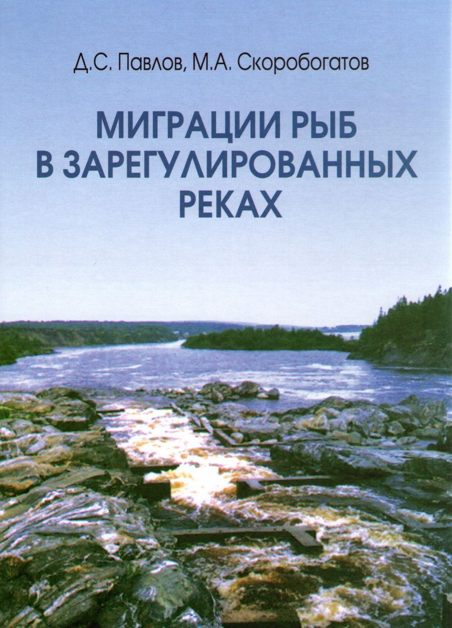 Migratsii ryb v Zaregulirovannykh Rekakh [Fish Migrations in Regulated Rivers]