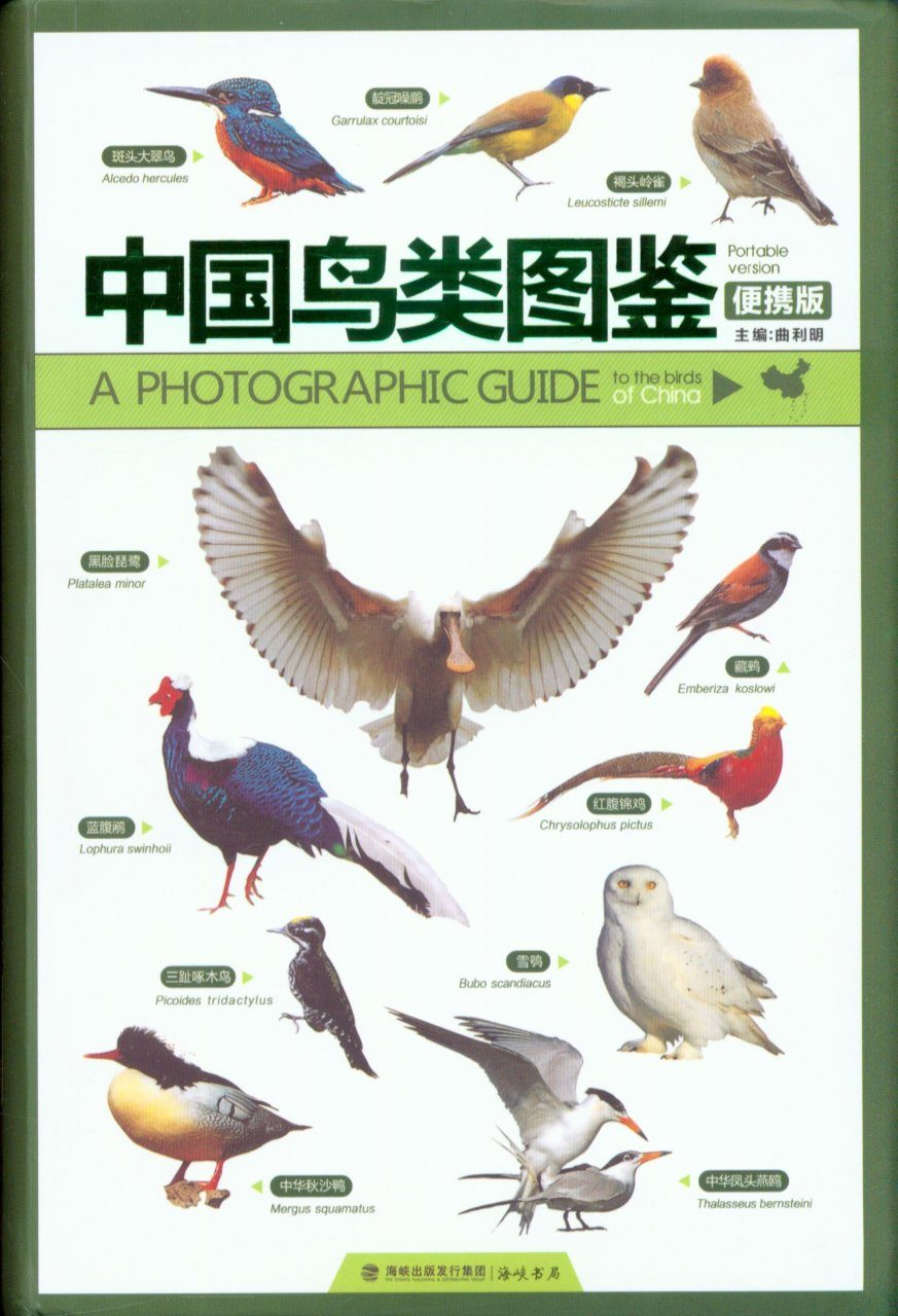 A Photographic Guide to the Birds of China [Chinese]