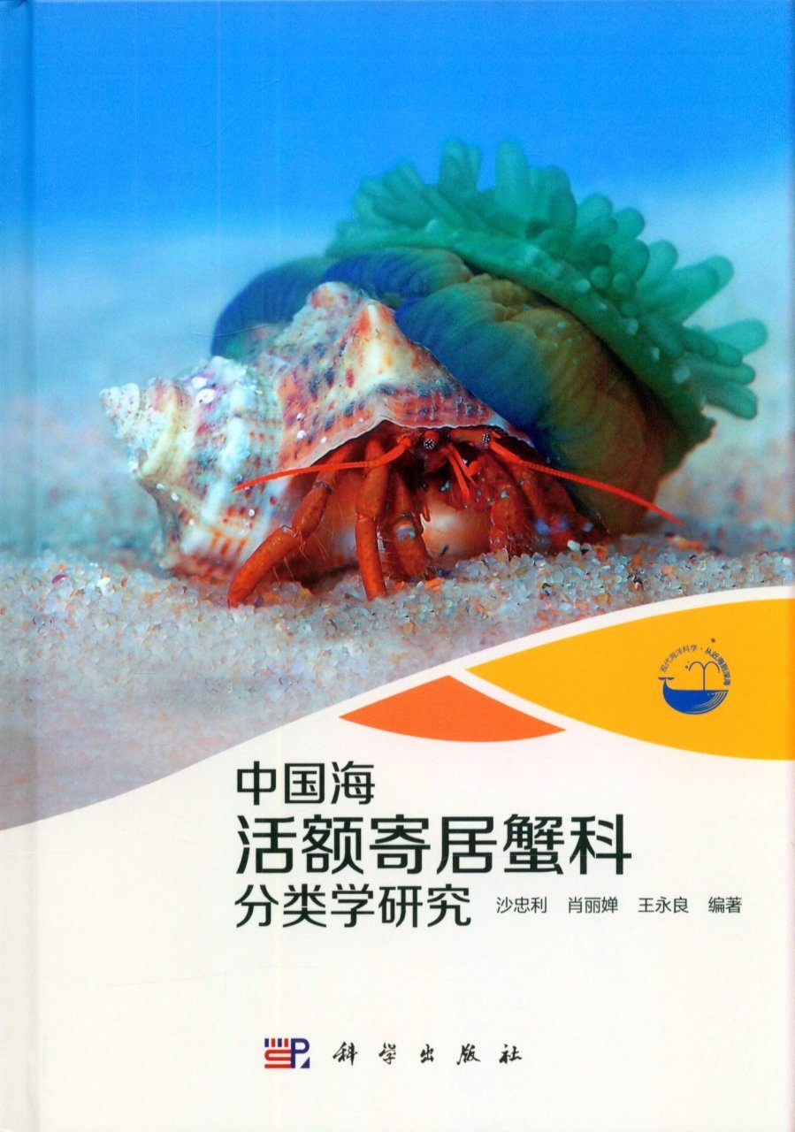 Study on the Taxonomy of the Family Diogenidae (Crustacea: Decapoda: Anomura: Paguroidea) From China Seas [Chinese]