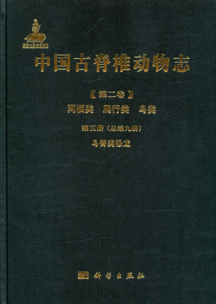Palaeovertebrata Sinica, Volume 2: Amphibians, Reptilians and Avians, Fascicle 5 (Serial no.9): Ornithischian Dinosaurs [Chinese]